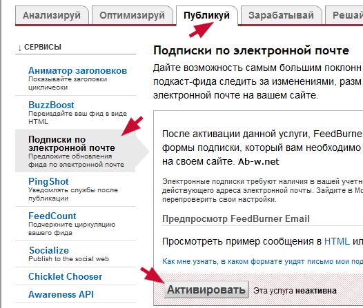 potok RSS, Wordpress, FeedBurner и его настройка